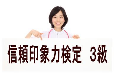 信頼印象力検定3級(東京)スタート!