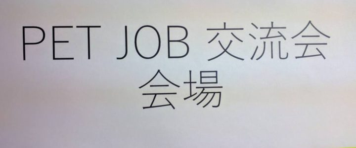 第3回PET  JOB交流会 開催報告