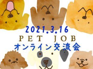 第12回オンラインPET JOB交流会案内