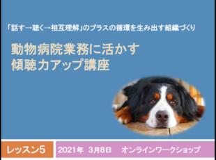 【オンライン講座】動物病院スタッフが望む働き方を明確にし、それを実現するには?