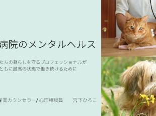 動物病院のメンタルヘルスケア
